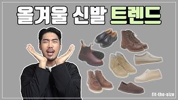 요즘 신기 좋은 간지나는 겨울 신발(부츠&워커) 리뷰&추천