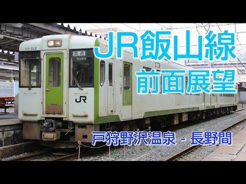【HD前面展望】JR東日本 飯山線キハ110系気動車 130D普通列車(戸狩野沢温泉-長野)