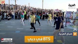 صباح العربية | أغاني BTS على نافورة دبي الراقصة