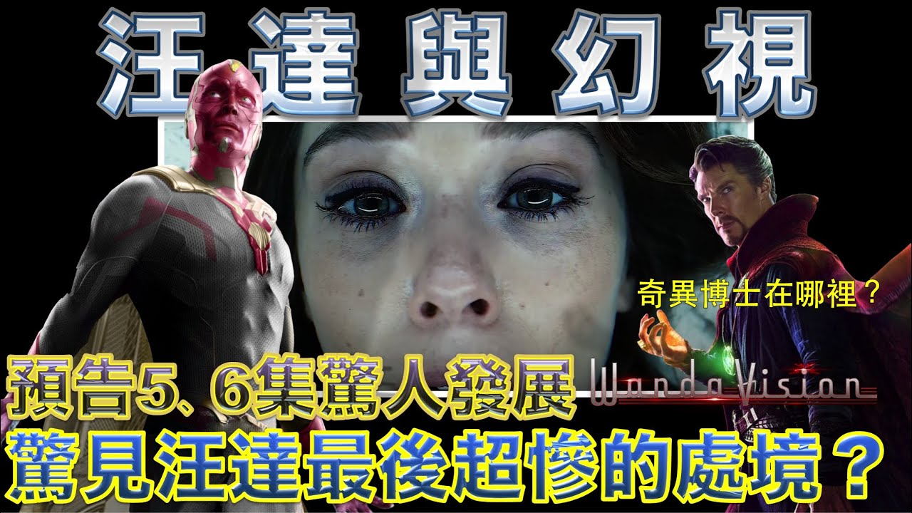 W電影隨便聊_汪達與幻視預告(WandaVision, 旺達幻視)_5、6集預告分析
