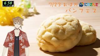 [LIVE] 伏見ガクのおはガク!2nd 10ピース目!パンフェスセカンド回!