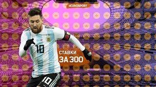 Ставки за 300. Исландия напряжет Аргентину, Хорватия и Нигерия положат минимум три
