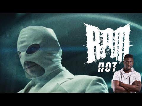 Иностранец слушает RAM — Пот (Official Music Video)| Emma Billions  реакция )