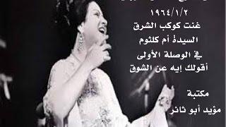 02 01 1964 W1 مكتبة مؤيد أبو ثائر أم كلثوم   أقولك إيه