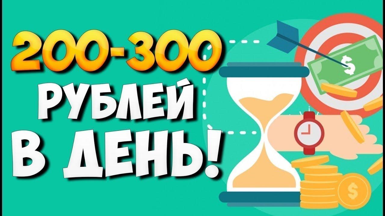 СПОКОЙНО ПОЛУЧАЙ  300 РУБЛЕЙ В ДЕНЬ НА НОВОМ САЙТЕ В ИНТЕРНЕТЕ