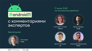 Android 11 Beta c комментариями экспертов