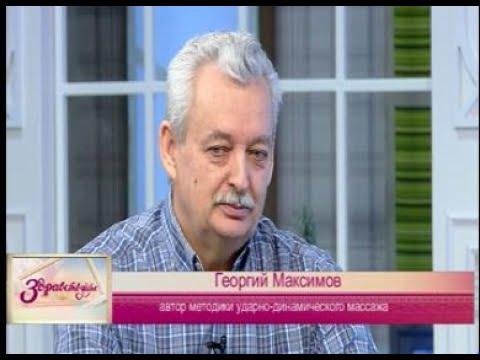 Максимов Г.Н. и ТВ Казань  - ударно-динамический массаж