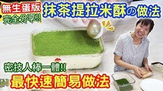 宇治抹茶提拉米蘇的作法 免烤箱 沒有生蛋問題 秘訣公開 Matcha tiramisu|乾杯與小菜的日常