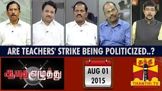 Ayutha Ezhuthu 01-08-2015 Are Teachers' Indefinite Strike being Politicized…? 01/08/2015 full youtube video Thanthi Tv shows today