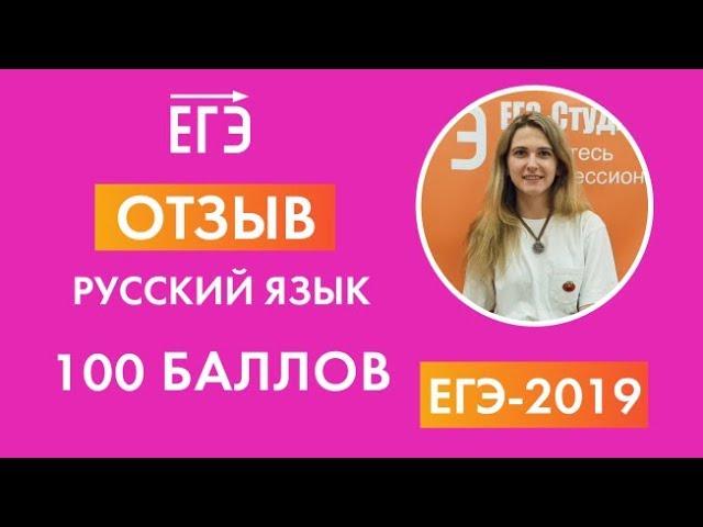 Отзыв. Русский язык 100 баллов ЕГЭ-2019. Никонова Ксения