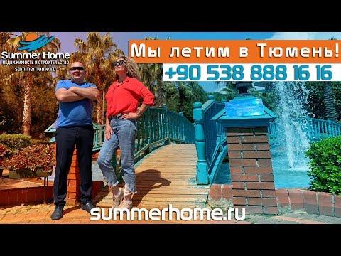 Недвижимость в Турции - Мы летим в Тюмень! Недвижимость в Алании.  Summer Home в  Тюмени 🌴