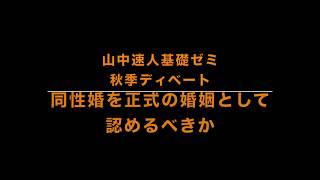 模擬ディベート「同性婚を正式の婚姻として認めるか否か」 松中権 検索動画 28