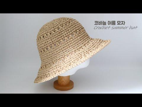 코바늘 여름 모자-작은 사이즈 A │ crochet summer hat, small size A│YeJin공방