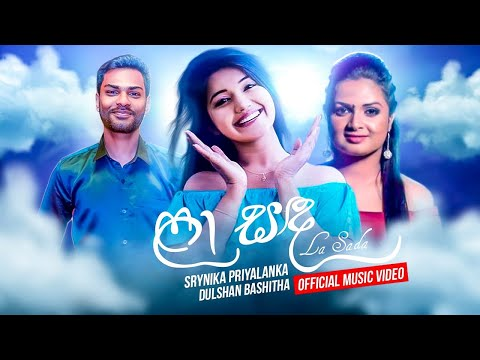 La Sanda (ලා සඳ) Dulshan Bashitha | Srynika Priyalanka Official Music Video 2021 | Sinhala Song