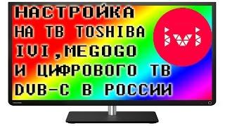 Налаштування ivi, megogo SMART TV і цифрового тб на TOSHIBA, без Німеччини! DVB-C