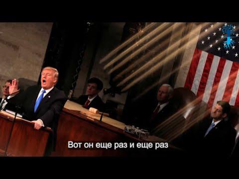 Трамп - националист. Взгляд каббалиста
