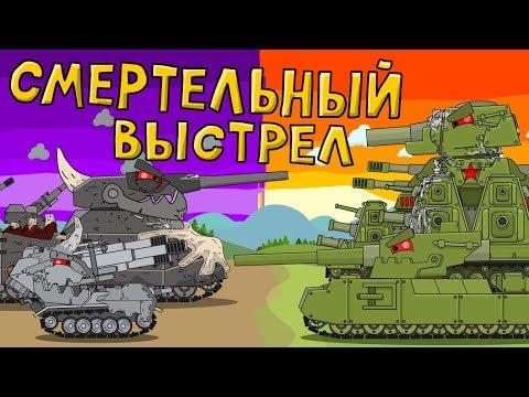 Смертельный выстрел - Мультики про танки