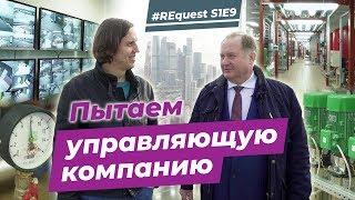 #REQuest S1E9. Какие вопросы задать УК перед покупкой квартиры в новостройке  VDT