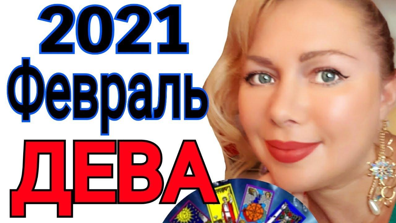 ДЕВА ТАРО на ФЕВРАЛЬ 2021/ДЕВА ГОРОСКОП ТАРО на ФЕВРАЛЬ 2021/РЕТРОГРАДНЫЙ МЕРКУРИЙ