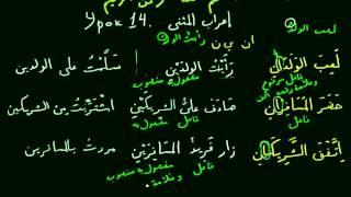Арабский язык 2 уровень. урок 14 И'роб двойственного