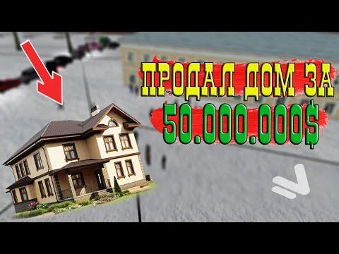 ПРОДАЛ САМЫЙ ДОРОГОЙ ДОМ НА НАМАЛЬСК РП ЗА 50.000.000$