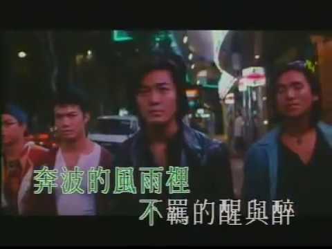 [KTV]鄭伊健-友情歲月之古惑仔之人在江湖