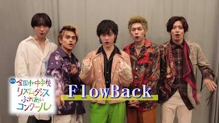 FlowBack『By your side』応援メッセージ