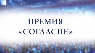 """lll ежегодная международная премия """"Согласие"""""""