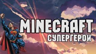 СУПЕРГЕРОИ - Minecraft (Мини-Игра)