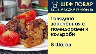 Говядина запечённая с помидорами и кольраби . Рецепт от шеф повара Максима Григорьева