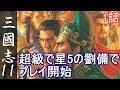 三国志11 超級 劉備 1話「超級で星5の劉備でプレイ開始」三國志11