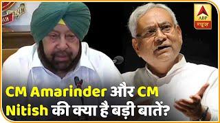पलायन पर Amarinder Singh ने Nitish Kumar से बात की | ABP News Hindi