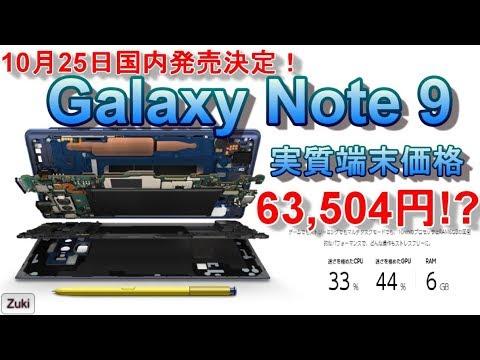 10月25日国内発売決定!Galaxyの本命 Note 9 はどちらのキャリアで買うのがお得なのか!?実質端末価格は63,504円?
