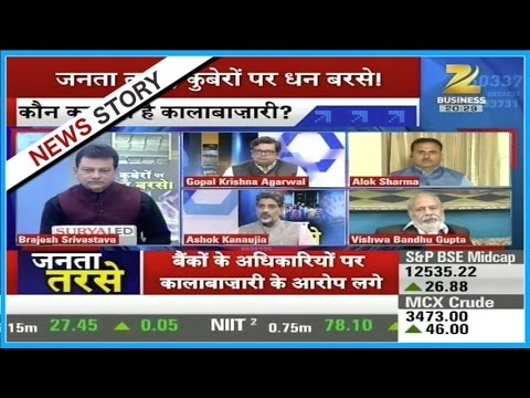 Discussion over the fraud of banking system after demonetiza