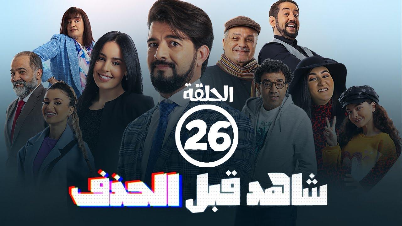برامج رمضان -  شاهد قبل الحذف : الحلقة السادسة والعشرون