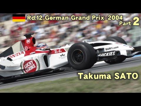 2004 German Grand Prix Final Part2 後編 Schumacher Takuma SATO ...