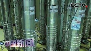 [中国新闻] 多国为挽救伊核协议展开斡旋 | CCTV中文国际