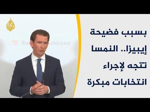 النمسا تتجه لإجراء انتخابات مبكرة بسبب فضيحة إيبيزا  - نشر قبل 7 ساعة