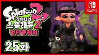 스플래툰2 멀티 25화   패션 센 언니의 허당매력! 김용녀 실황! (Splatoon 2)
