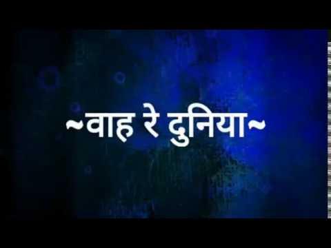 Suvichar - Wah Re Duniya (Hindi Quotes)  सुविचार - वाह रे दुनिया (अनमोल वचन - Anmol Vachan)