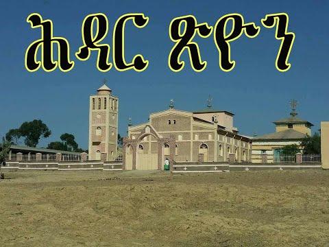 ሕዳር ጽዮን  Eritrean Orthodox Tewahdo Church 2020