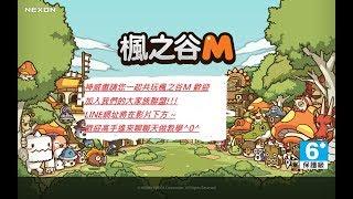 神威 楓之谷M 台版 小介紹 邀請您一起來玩 有LINE聊天群連結 在影片下方 到時候一起吃BOSS遊玩吧!