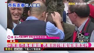 韓國瑜紅包夯! 上百人搶從廟前排到巷尾