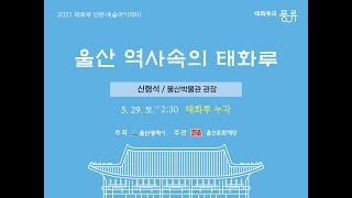 2021 태화루 인문·예술아카데미 태화루의 풍류 &qu…