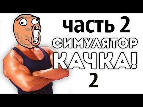 Симулятор Качка 2 - Прохождение ч2 | Флеш игра