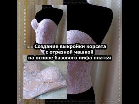 МК  Создание выкройки корсета с отрезной чашкой