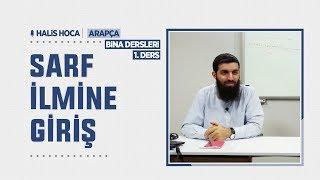 Sarf İlmine Giriş  Arapça Bina Dersleri 1  Halis Bayancuk Hoca (Ebu Hanzala)