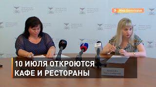 10 июля откроются кафе и рестораны Белгородской области