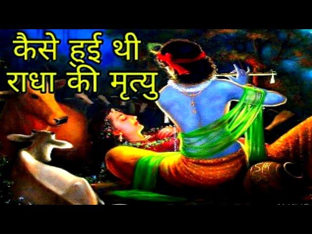 राधा की मृत्यु हुई थी भगवान कृष्ण के सामने और वे कुछ कर भी नही पाए  || राधा की मृत्यु का रहस्य