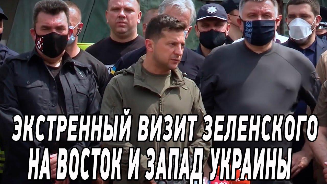 Экстренная поездка Зеленского по Украине - свежие новости